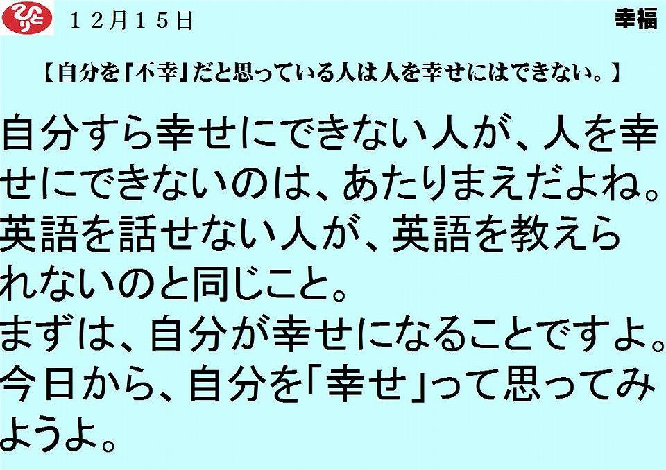 12月15日|自分を不幸だと思っている人は人を幸せにはできない|一日一語斎藤一人|幸福