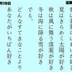 12月19日|遠藤忠夫の詩|一日一語斎藤一人