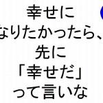 幸せになりたかったら先に幸せだって言いな斎藤一人|仕事がうまくいく315のチカラ150