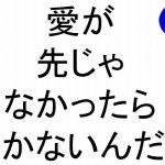 愛が先じゃなかったら続かないんだよ斎藤一人|仕事がうまくいく315のチカラ161