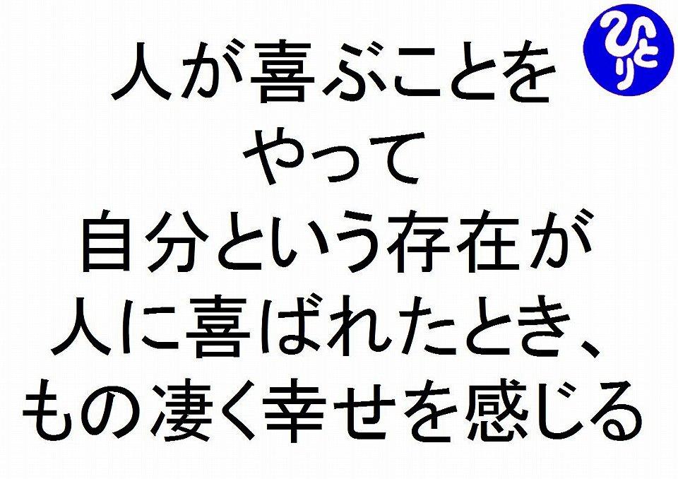 人が喜ぶことをやって自分という存在が人に喜ばれたとき、もの凄く幸せを感じる斎藤一人|仕事がうまくいく315のチカラ162