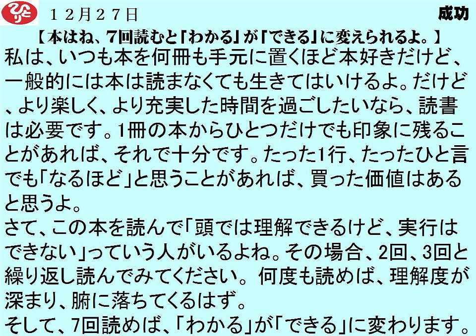 12月27日 本はね7回読むとわかるができるに変えられるよ 一日一語斎藤一人 成功