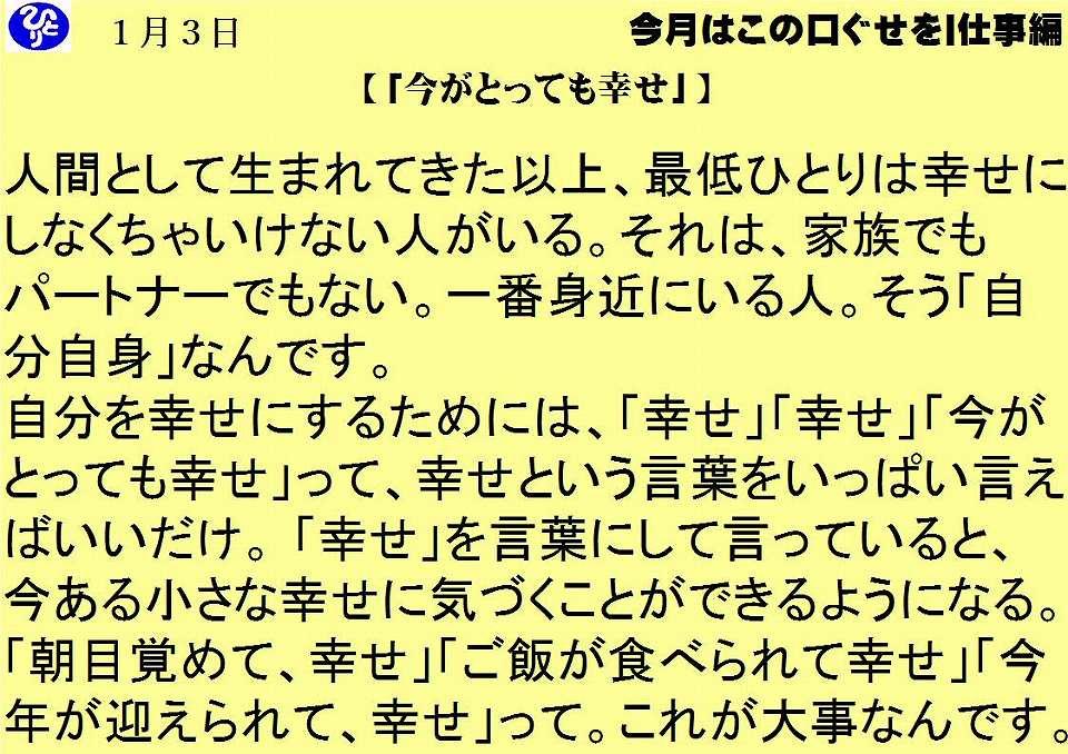 1月3日 今がとっても幸せ 仕事一日一語斎藤一人 今月はこの口ぐせを