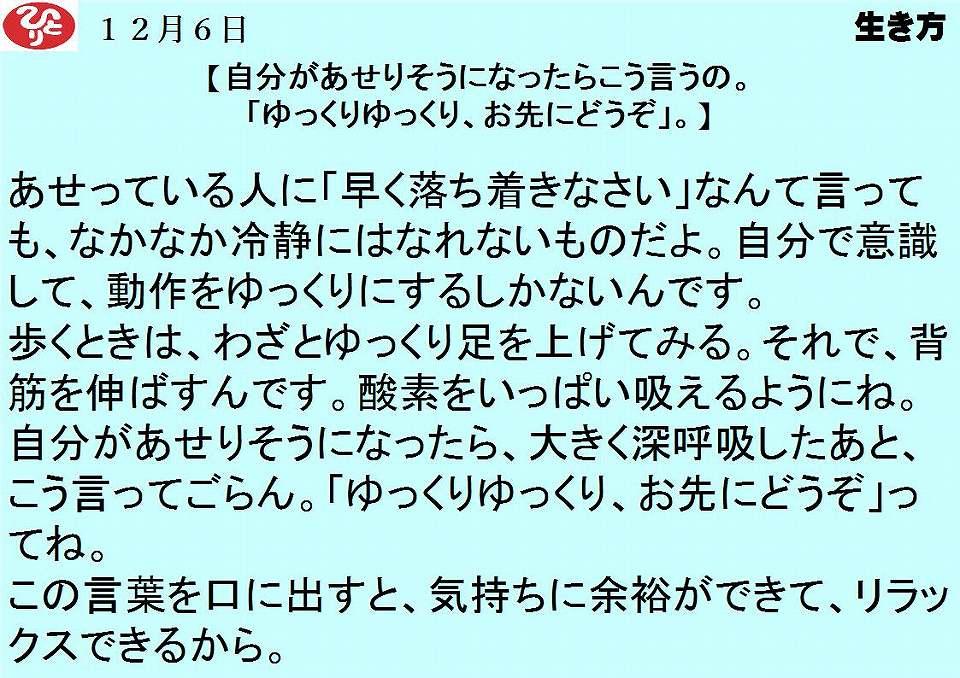 12月6日|自分があせりそうになったらこう言うのゆっくりゆっくりお先にどうぞ|一日一語斎藤一人|生き方