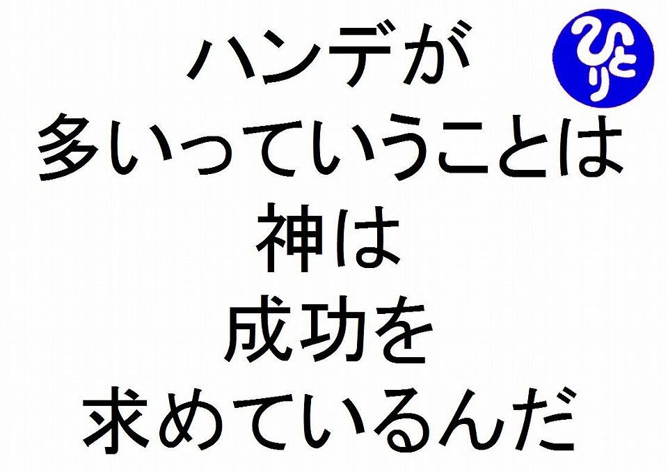 ハンデが多いっていうことは神は成功を求めているんだ斎藤一人|仕事がうまくいく315のチカラ183