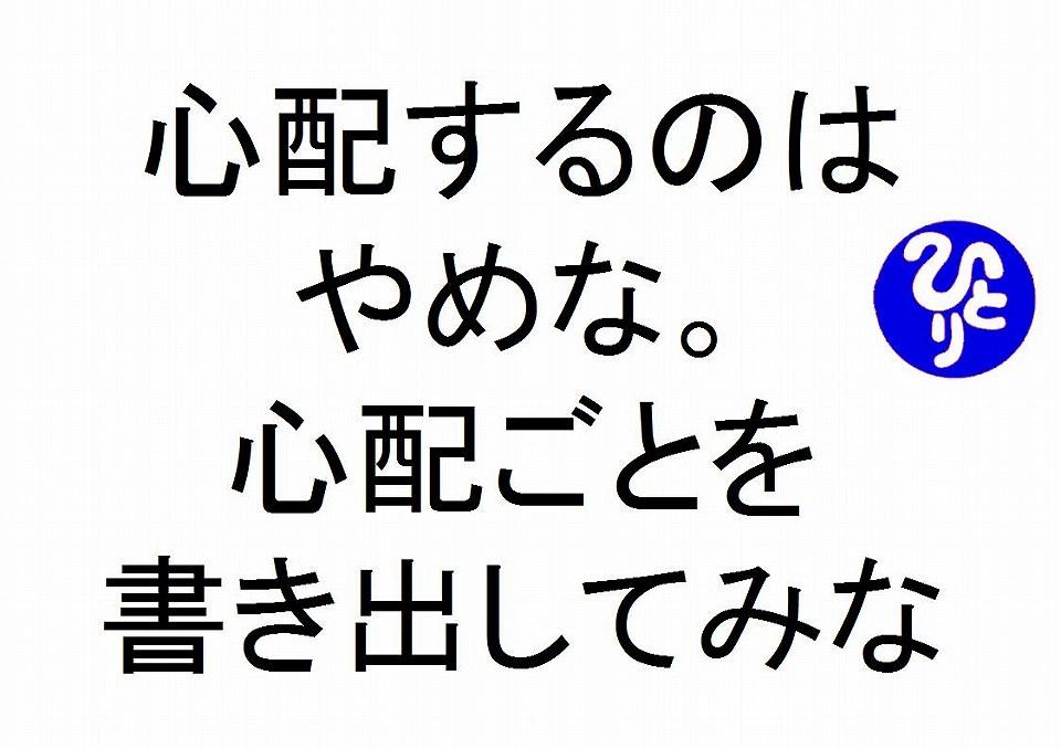 心配するのはやめな心配ごとを書き出してみな斎藤一人|仕事がうまくいく315のチカラ187