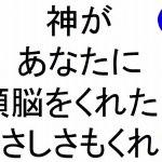 神があなたに頭脳をくれたやさしさもくれた斎藤一人 仕事がうまくいく315のチカラ188