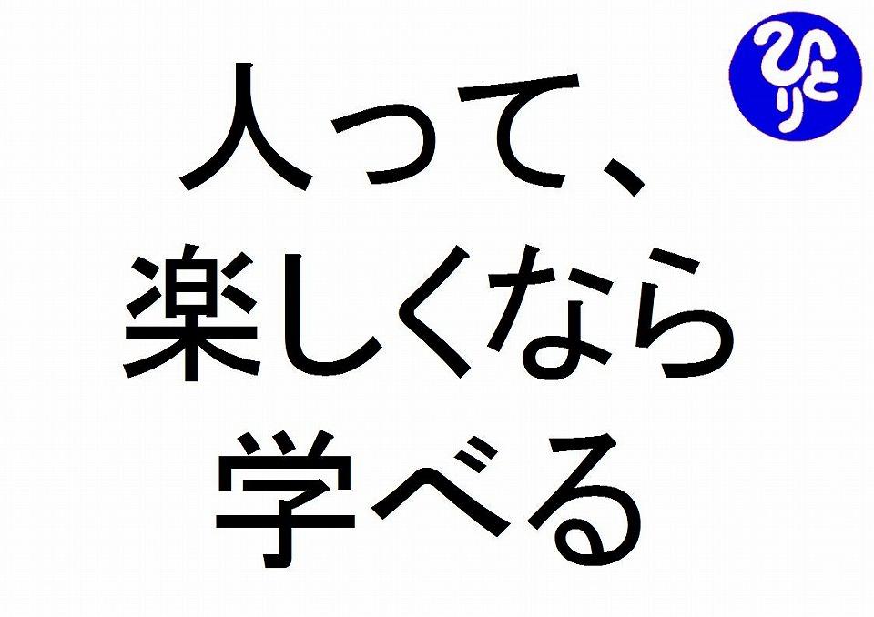 人って楽しくなら学べる斎藤一人|仕事がうまくいく315のチカラ194