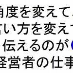 角度を変えて言い方を変えて伝えるのが経営者の仕事斎藤一人|仕事がうまくいく315のチカラ197