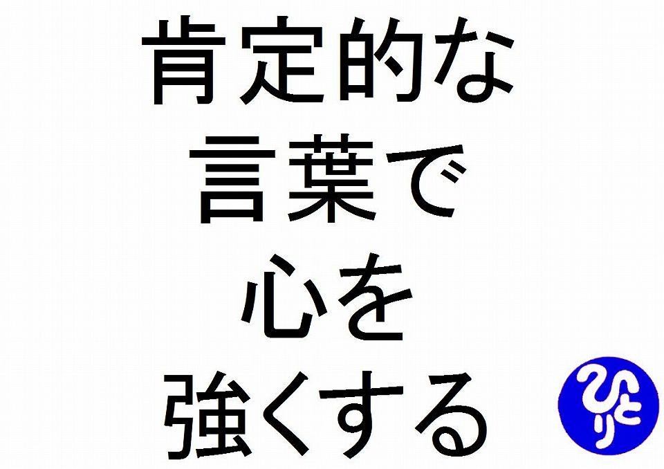 肯定的な言葉で心を強くする斎藤一人|仕事がうまくいく315のチカラ199