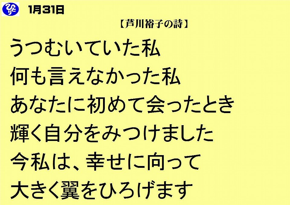 1月31日|芦川裕子の詩|仕事一日一語斎藤一人|