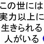 この世には実力以上に生きられる人がいる斎藤一人|仕事がうまくいく315のチカラ202