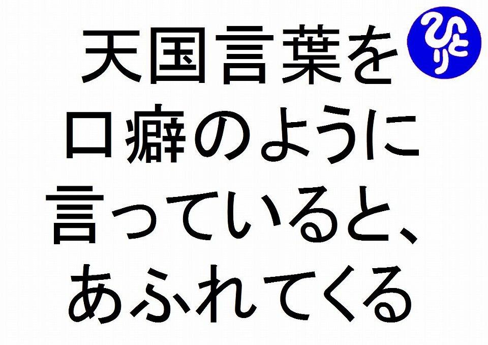 天国言葉を口癖のように言っているとあふれてくる斎藤一人 仕事がうまくいく315のチカラ203