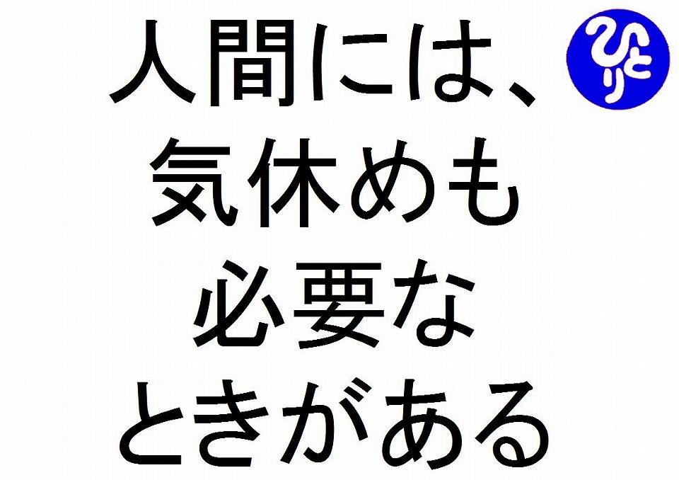 人間には気休めも必要なときがある斎藤一人 仕事がうまくいく315のチカラ173