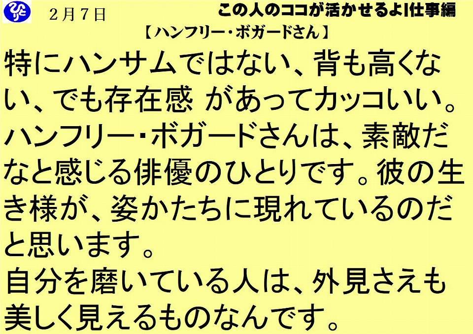 2月7日|ハンフリー・ボガードさん |仕事一日一語斎藤一人|この人のココが活かせるよ
