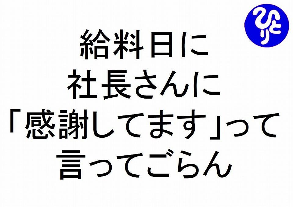 給料日に社長さんに感謝してますって言ってごらん斎藤一人|仕事がうまくいく315のチカラ214