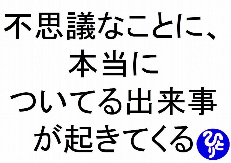 不思議なことに本当についてる出来事が起きてくる斎藤一人|仕事がうまくいく315のチカラ216