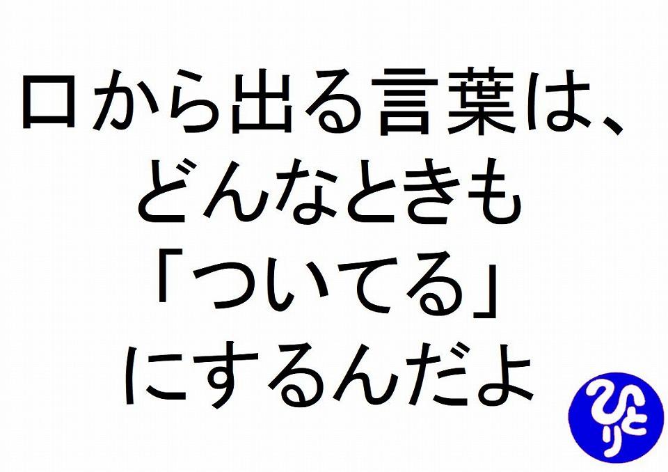 口から出る言葉はどんなときもついてるにするんだよ斎藤一人|仕事がうまくいく315のチカラ217