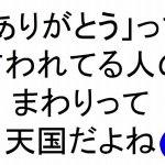 ありがとうって言われてる人のまわりって天国だよね斎藤一人|仕事がうまくいく315のチカラ206