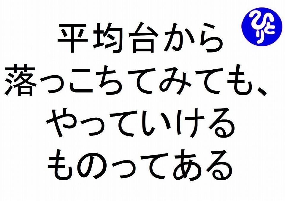 平均台から落っこちてみてもやっていけるものってある斎藤一人|仕事がうまくいく315のチカラ226