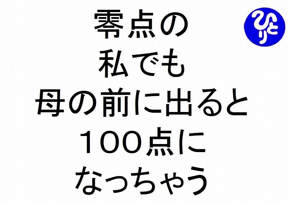 零点の私でも母の前に出ると100点になっちゃう斎藤一人|仕事がうまくいく315のチカラ231
