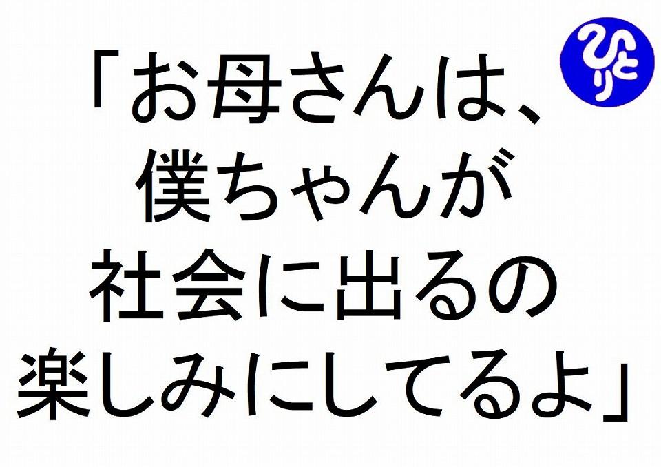 お母さんは僕ちゃんが社会に出るの楽しみにしてるよ斎藤一人 仕事がうまくいく315のチカラ232