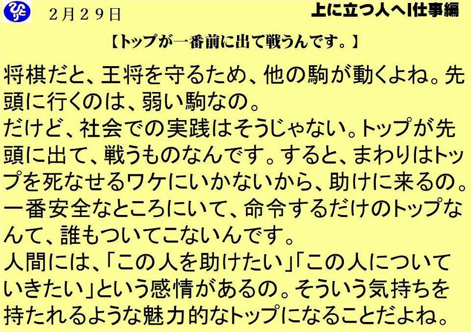 2月29日|トップが一番前に出て戦うんです|仕事一日一語斎藤一人|上に立つ人へ