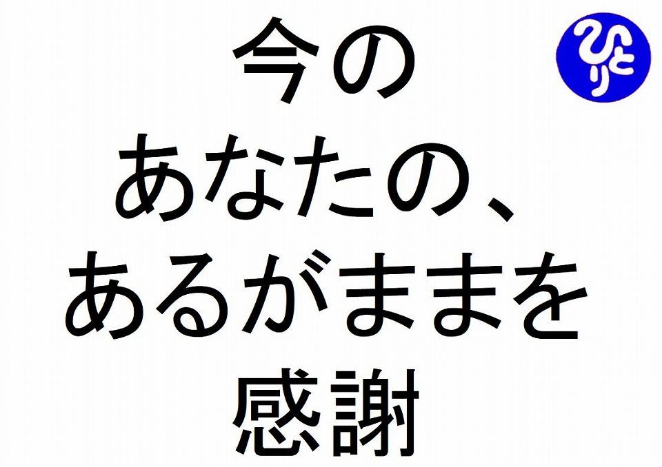 今のあなたのあるがままを感謝斎藤一人|仕事がうまくいく315のチカラ240