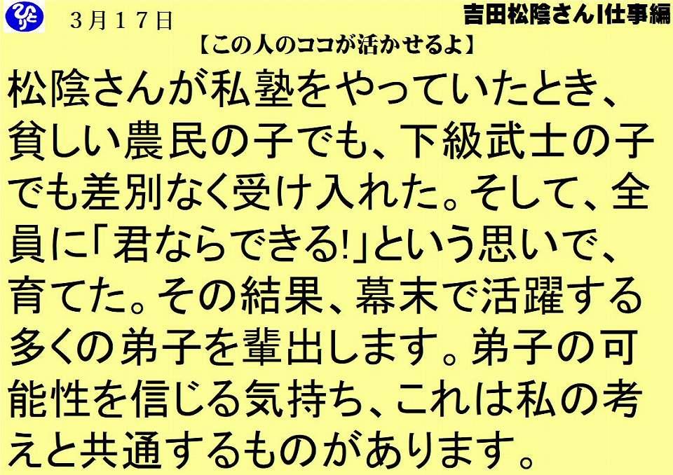 3月17日 この人のココが活かせるよ 仕事一日一語斎藤一人 吉田松陰さん