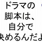 ドラマの脚本は自分で決めるんだよ斎藤一人|仕事がうまくいく315のチカラ250