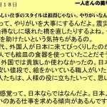 3月19日|日本人らしい仕事のスタイルは損得じゃないやりがいなんだよね|仕事一日一語斎藤一人|一人さんの美学