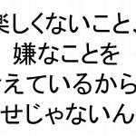 楽しくないこと嫌なことを考えているから幸せじゃないんだ斎藤一人|仕事がうまくいく315のチカラ263