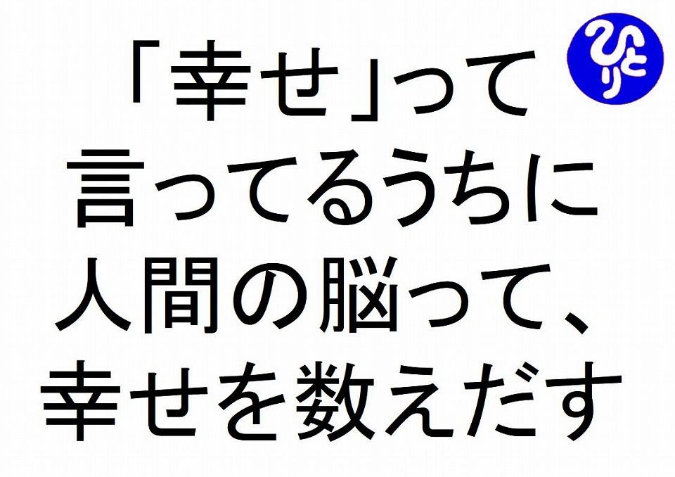 幸せって言ってるうちに人間の脳って幸せを数えだす斎藤一人|仕事がうまくいく315のチカラ265
