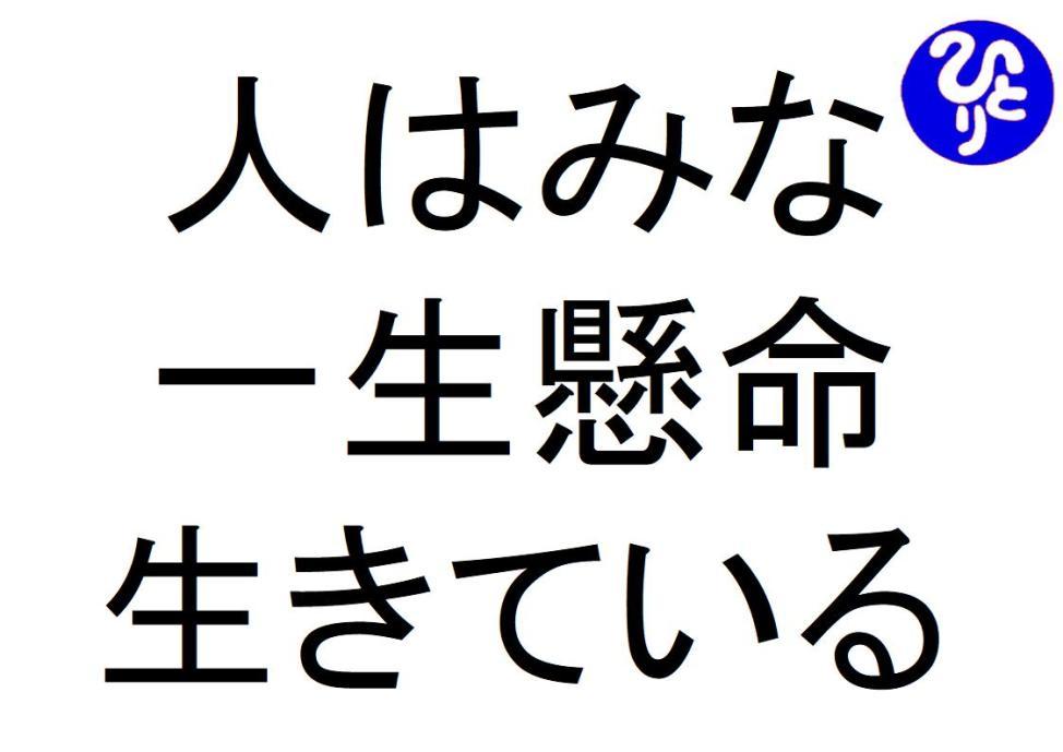 人はみな一生懸命生きている斎藤一人|仕事がうまくいく315のチカラ276