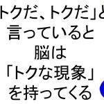 トクだトクだと言っていると脳はトクな現象を持ってくる斎藤一人|仕事がうまくいく315のチカラ288
