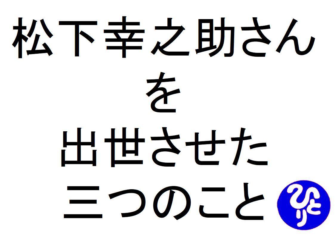 松下幸之助さんを出世させた三つのこと斎藤一人|仕事がうまくいく315のチカラ297
