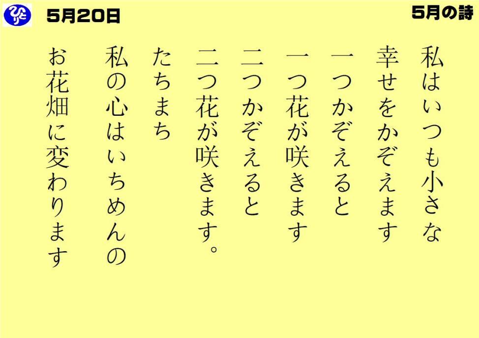 5月20日|5月の詩|仕事一日一語斎藤一人|
