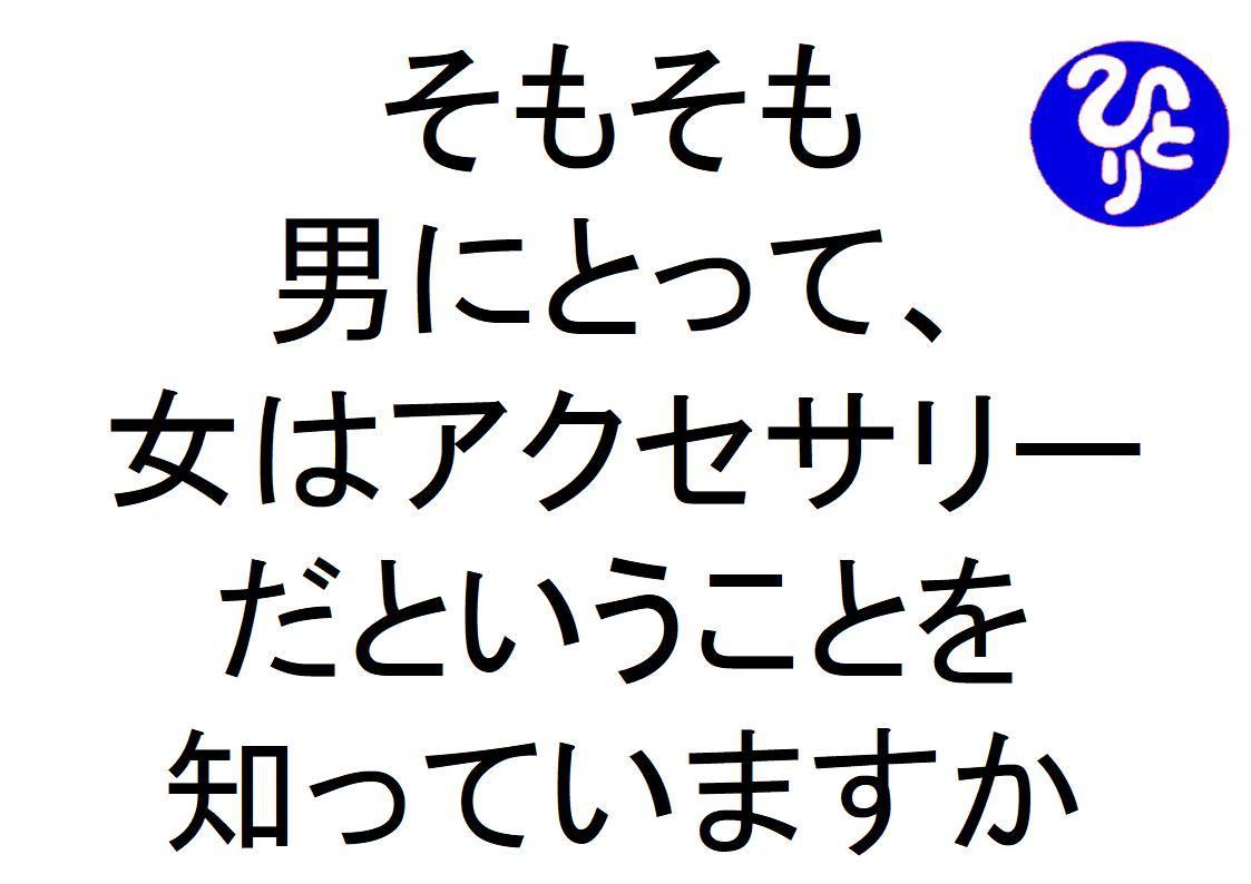 そもそも男にとって、女はアクセサリーだということを知っていますか斎藤一人|仕事がうまくいく315のチカラ320