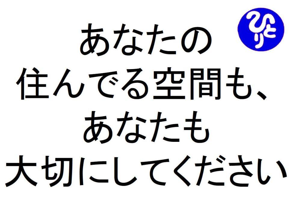 あなたの住んでる空間もあなたも大切にしてください斎藤一人 仕事がうまくいく315のチカラ326