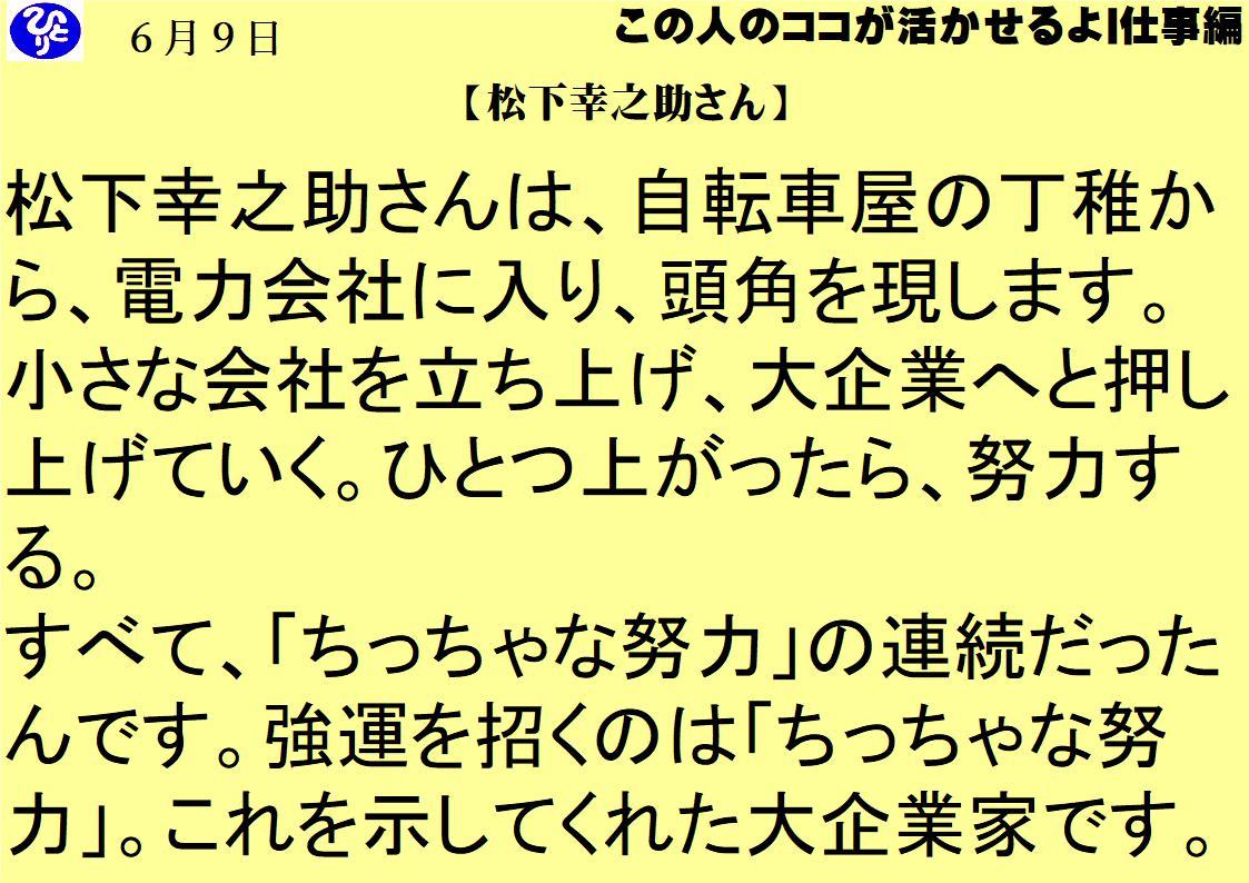 6月9日|松下幸之助さん|仕事一日一語斎藤一人|この人のココが活かせるよ