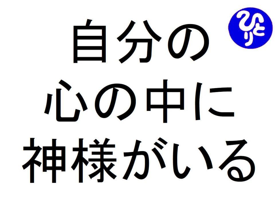 自分の心の中に神様がいる斎藤一人|仕事がうまくいく315のチカラ345