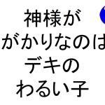 神様が気がかりなのはデキのわるい子斎藤一人|仕事がうまくいく315のチカラ348