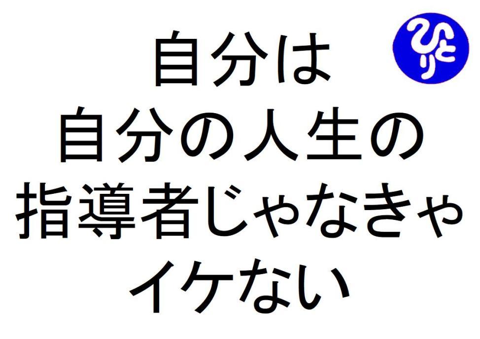 自分は自分の人生の指導者じゃなきゃイケない斎藤一人|仕事がうまくいく315のチカラ349