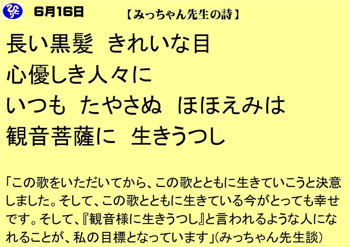 6月16日 みっちゃん先生の詩 仕事一日一語斎藤一人 