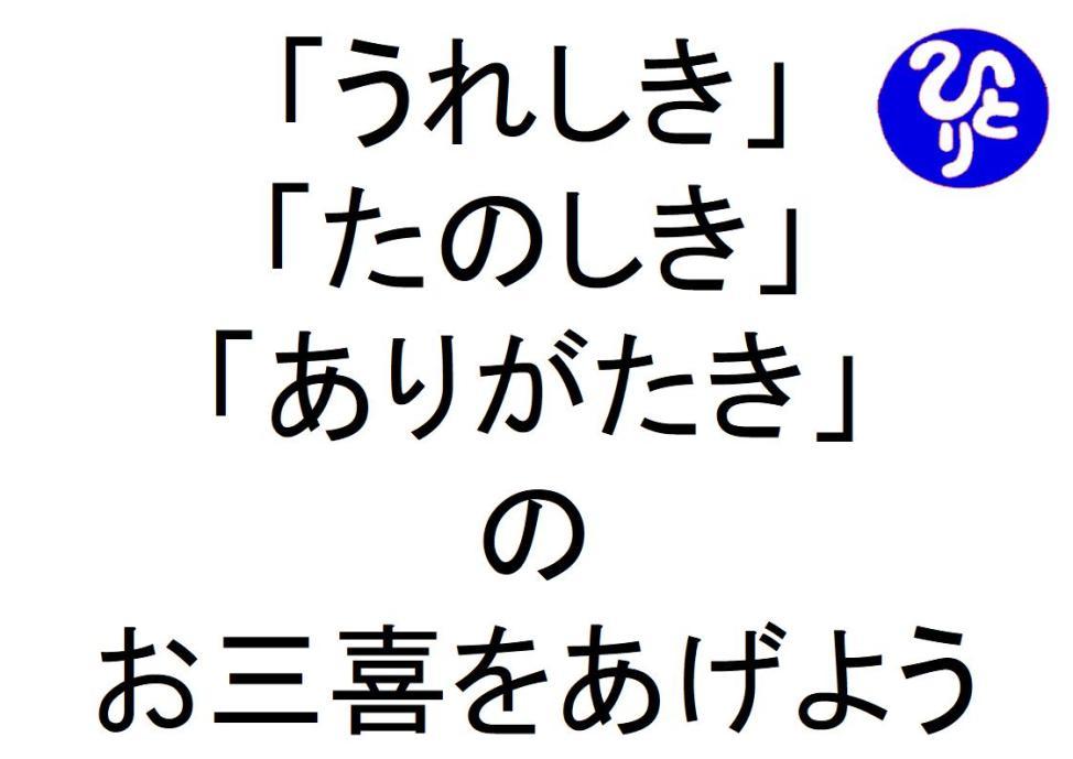うれしきたのしきありがたきのお三喜をあげよう斎藤一人|仕事がうまくいく315のチカラ357