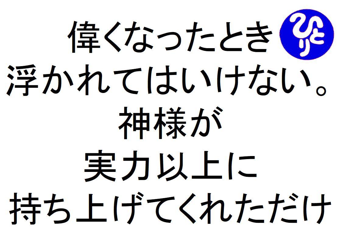 偉くなったとき浮かれてはいけない神様が実力以上に持ち上げてくれただけ斎藤一人 仕事がうまくいく315のチカラ340