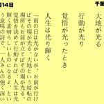 7月14日|千葉純一の詩|仕事一日一語斎藤一人|