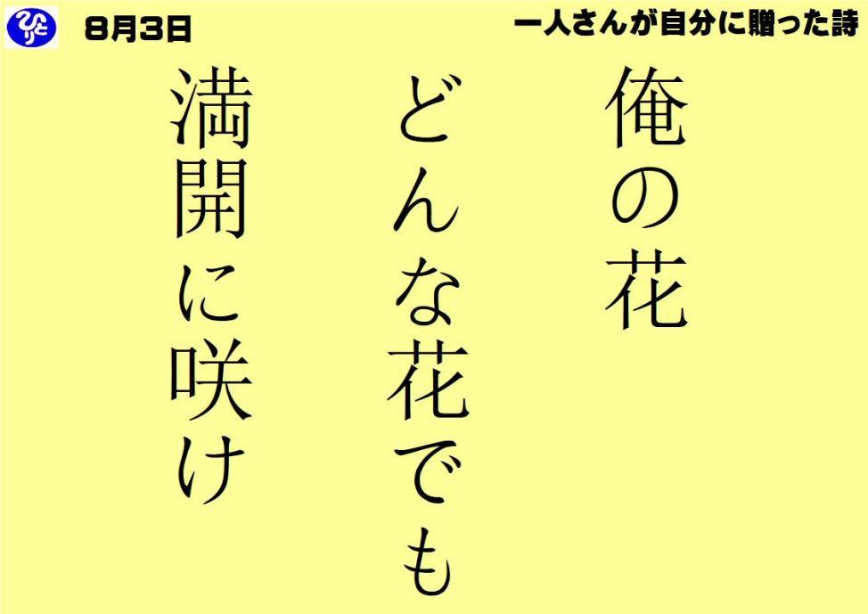 8月3日|一人さんが自分に贈った詩|仕事一日一語斎藤一人|