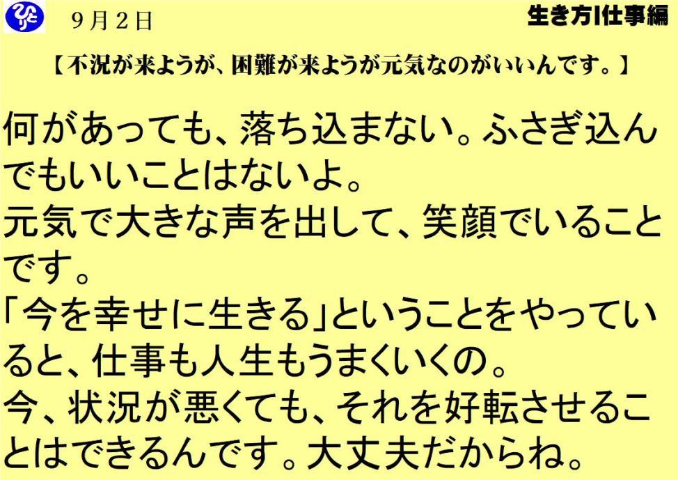 9月2日|不況が来ようが困難が来ようが元気なのがいいんです。|仕事一日一語斎藤一人|生き方