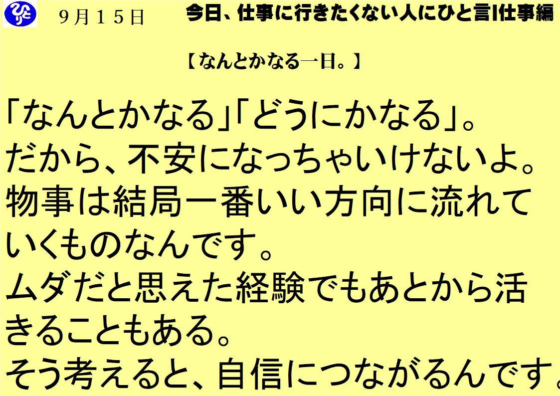 9月15日|なんとかなる一日。|仕事一日一語斎藤一人|今日仕事に行き たくない人にひと言